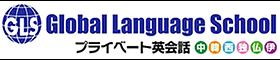 【英会話 大阪】梅田 豊中 茨木の語学スクールGLS(グローバルランゲージスクール)|英会話・TOEIC・英検等の資格を学ぶ|フランス・ドイツ語他7言語に対応!
